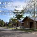 函館オートキャンプ場