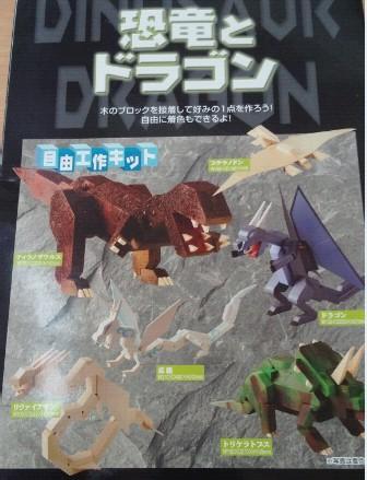恐竜とドラゴン