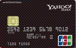 ヤフーJCBカード